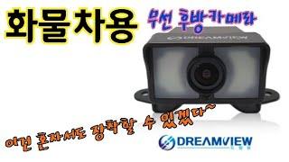 2.4GHz 무선후방카메라+모니터세트 드림뷰 HCW-1…