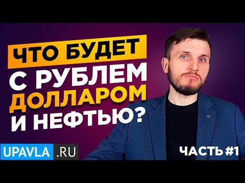 Кризис в России 2020! Что будет с Рублем? Что будет с Долларом? Что будет с Нефтью? Часть №1
