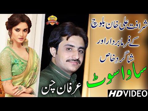 Sawa Soot   Singer Irfan Ali Chan   Sharafat Ali Khan Baloch K Shagird   Saraiki Song 2019