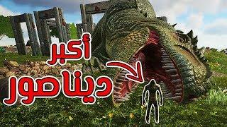 أرك سيرفايفل #8 | ترويض أكبر ديناصورين في اللعبة! Ark Survival Evolved