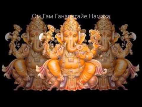 Мантра Ганеше Ganesha Mantra Om Gam Ganapataye Namaha