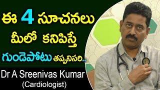 ఈ 4 సూచనలు మీలో కనిపిస్తే గుండెపోటు తప్పనిసరి Symptoms of Heart Attack in Telugu Dr Sreenivas Kumar