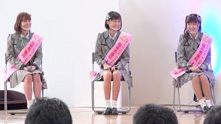 AKB48 Team8 (チーム8) 平野ひかる(石川県)、坂川陽香(福井県)、橋本陽菜(富山県) 2020年11月23日 (月) 14:40 「ハローワークDAY in FUKUI」 AKB48 Team 8 ...