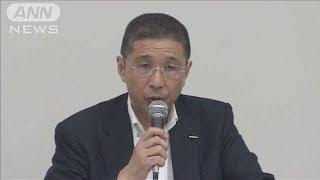 日産・西川社長16日付で辞任 不正報酬で批判高まり(19/09/10)