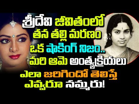 Shocking Facts About Sridevi Mother