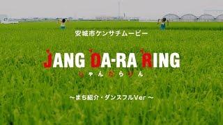 【安城市PR動画】~まち紹介・ダンスフルVer~JANG DA-RA RING(じゃんだらりん)