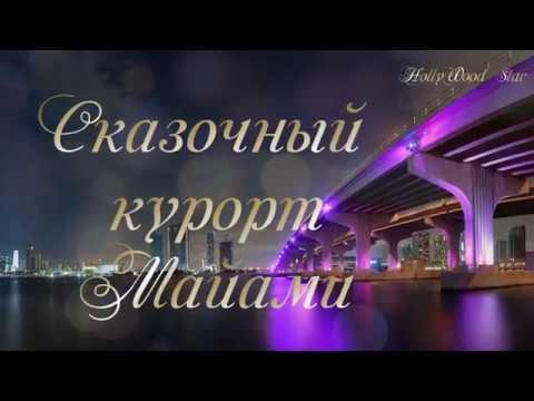 Смотреть видео Сказочный курорт Майами (Miami ) - Красивая музыка