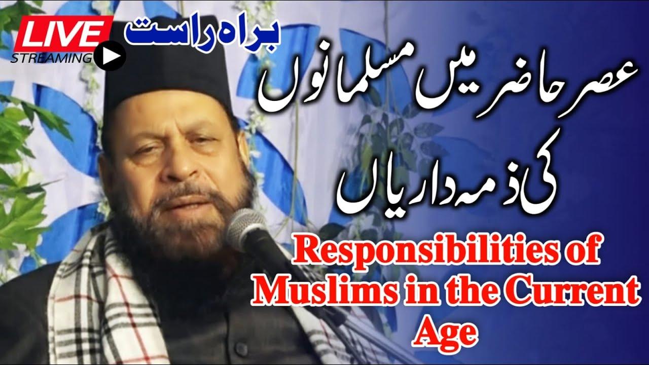 Asre Hazir me musalmano ki zimmadariyan/Maulana Ubaidullah Azmi/मुसलमानों की ज़िम्मेदारीयाँ