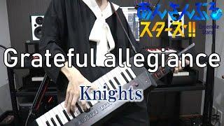 【あんさんぶるスターズ!/Knights】Grateful allegiance【弾いてみた】