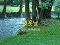 김미성 먼훗날 노래모음 (같은노래 다른느낌)