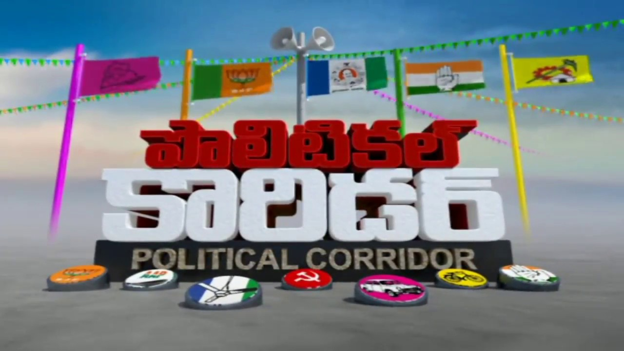 sakshi-political-corridor-20th-july-2017-watch-exclusive