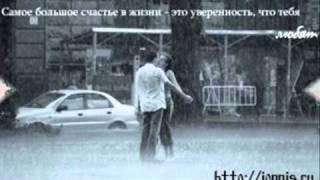 дождь на двоих