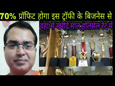 wholesale market of gift and trophies //Amazing  business with 70% margine