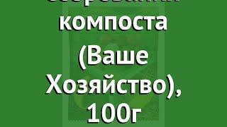 КомпоСтим для ускорения созревания компоста (Ваше Хозяйство), 100г обзор 273019