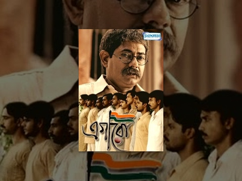 Egaro -The Eleven - Popular Bangla Movie - Monu Mukherjee | Shankar Chakraborty | Tulika Basu