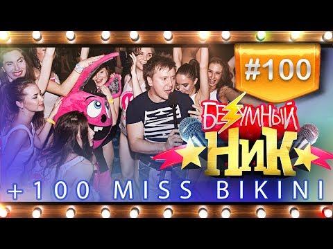 # 100 - Безумный НИК | ЮБИЛЕЙНЫЙ
