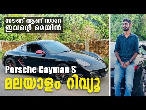 Porsche Cayman S Malayalam Review | Modified Cayman S | Najeeb