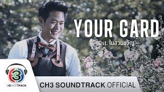 Your Garden Ost.ในสวนขวัญ | ตู่ ภพธร สุนทรญาณกิจ  | Official MV