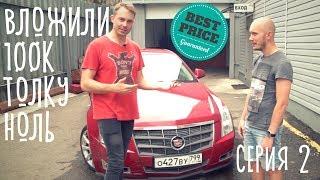 Перекупы Починили Cadillac. Продается! 16+