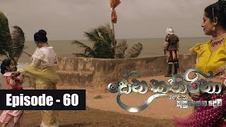 Dona Katharina | Episode 60 14th September 2018 Thumbnail
