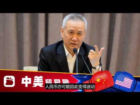 华尔街日报披露最新内幕 刘鹤中美贸易谈判前景流出