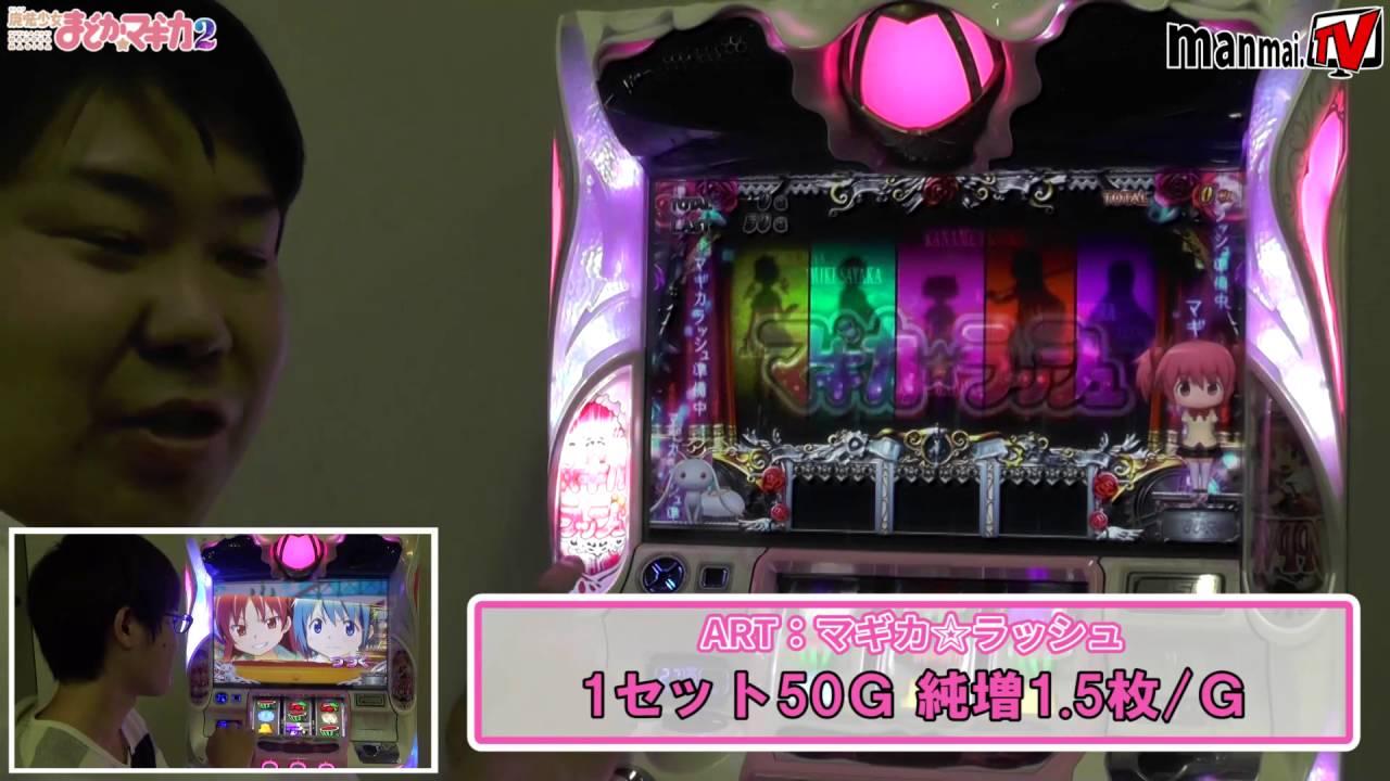 パチスロ新台レポ『魔法少女まどか☆マギカ2』実戦・試打 manmai TV-パチスロ・スロット新台実戦試打-