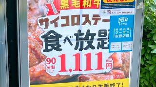 新宿アスリーパーラー「サイコロステーキ食べ放題」90分税込1111円