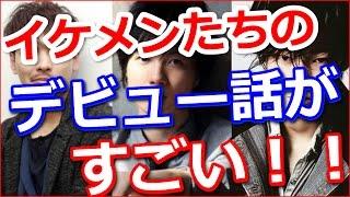 綾野剛はヒッチハイク!?イケメンたちのデビュー話が衝撃的【動画ぷらす...