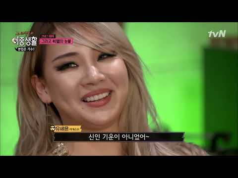 [ENG] Livin′ the Double Life - CL talks about Minzy