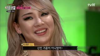 eng livin′ the double life cl talks about minzy