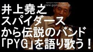 言わずと知れたスーパーギタリスト 井上堯之氏。 ザ・スパイダース時代...