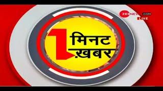 1 Minute, 1 News: अब तक की बड़ी ख़बरें   Top News Today   Breaking News   Hindi News   Latest News