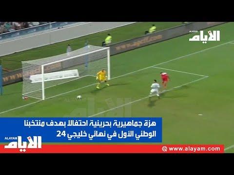هزة جماهيرية بحرينية احتفالا بهدف منتخبنا الوطني الا?ول في نهاي?ي خليجي 24  - نشر قبل 44 دقيقة