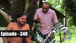 Sidu | Episode 348 06th  December 2017 Thumbnail