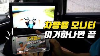 차량용 tv 리어모니터 / 장거리운전시 유튜브를 차량에…