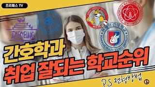 [전문대 취업순] 간호학과 대학 순위 편입 전형 방법