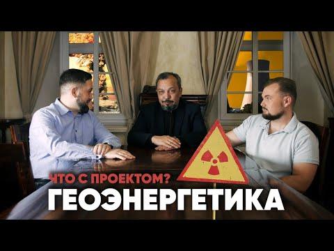 Что с проектом Геоэнергетика? Борис Марцинкевич и Сергей Савчук готовы ответить на этот вопрос.