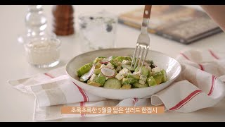 [윌리엄스 소노마] 키친 툴로 간편하게, 다이어트 음식…