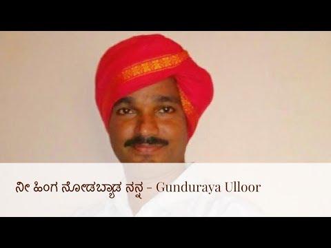 Nee Hinga Nodabyada Nanna | ನೀ ಹಿಂಗ ನೋಡಬ್ಯಾಡ ನನ್ನ - Gunduraya Ulloor