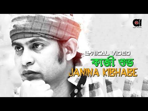 Kazi Shuvo | Janina Kibhabe | Nasif Oni | Official Lyric Video | Bangla New Song 2017