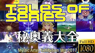 Download Video 【祝テイフェス10周年】テイルズオブシリーズ 歴代秘奥義大全 ver.2017 / Tales of Series - Mystic Artes Exhibition 2017 MP3 3GP MP4