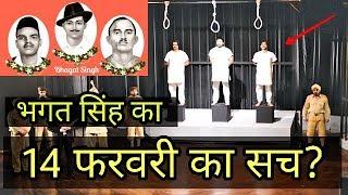 Truth of Bhagat Singh | Viral truth | February 14 | Valentine Day ? क्या है सच |