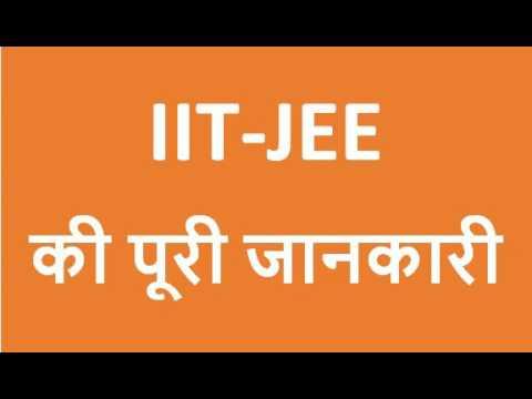 Complete Information on IIT in hindi | JEE detail in hindi  | IIT JEE