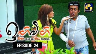 IGI BIGI Episode 24 || ඉඟිබිඟි II 23rd Aug 2020 Thumbnail