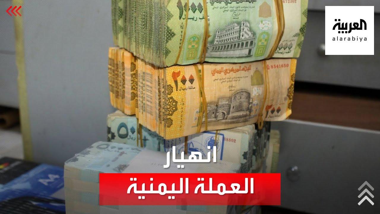 الدولارِ يتجاوز ألف ريال يمني للمرة الأولى في ظل سيطرة الحوثيين على موارد اليمن