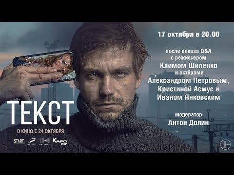 «Текст» обсуждение с Антоном Долиным