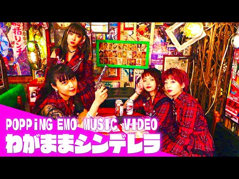 POPPiNG EMO – わがままシンデレラ (Wagamama Cinderella)