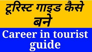 टूरिस्ट गाइड कैसे बने | How To Become Tourist Guide | Career, Course, Jobs etc.