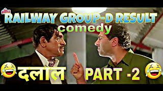 Download RAILWAY GROUP-D COMEDY//EK AUR NAYA AANDAG MAI // MANN ABHISHEK THAKUR