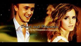 Draco And Hermione Предубеждение и гордость